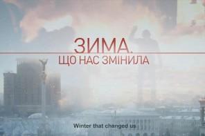 зима що нас змінила
