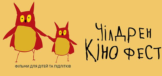 Чилдрен Кинофест
