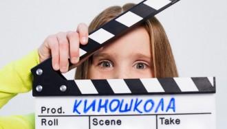 киношкола