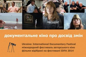 Ukraine: International Documentary Festival