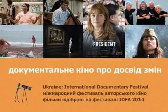 Ukraine: International Documentary Festival