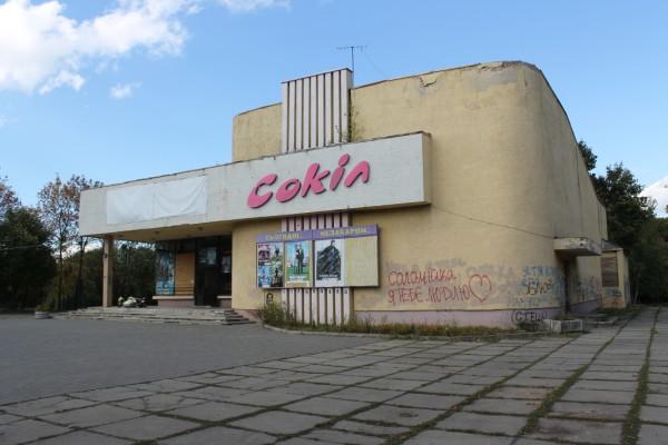 кінотеатр «Сокіл»