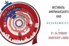 независимость фестиваль