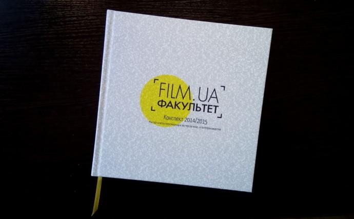 FILM.UA Факультет. Конспект 2014/2015