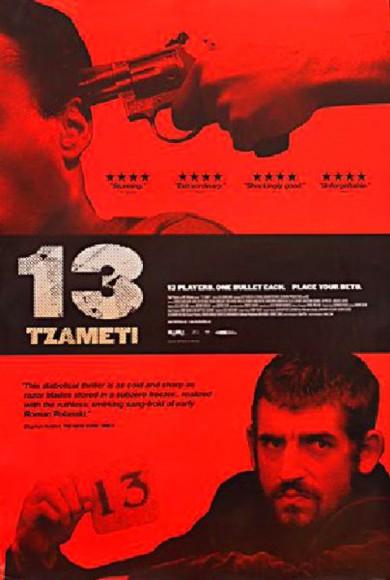 """13"" (2005)"