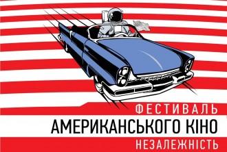 фестиваль американского кино