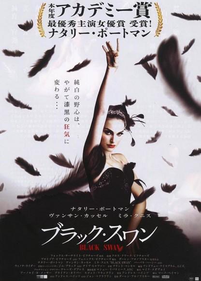 """""""Чёрный лебедь"""" (2010)"""