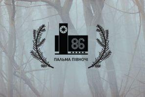 кинофестиваль 86