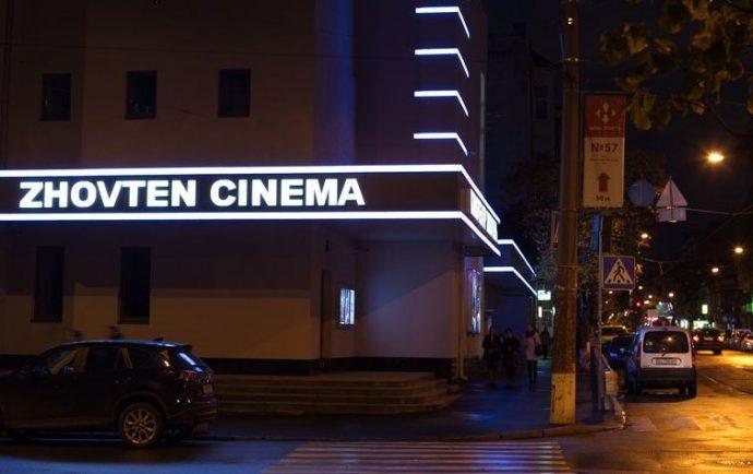 кинотеатр жовтень