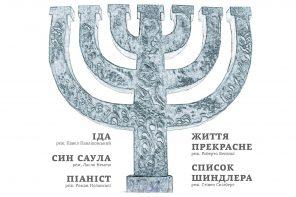 Фильмы-лауреаты премии «Оскар» о трагедии еврейского народа