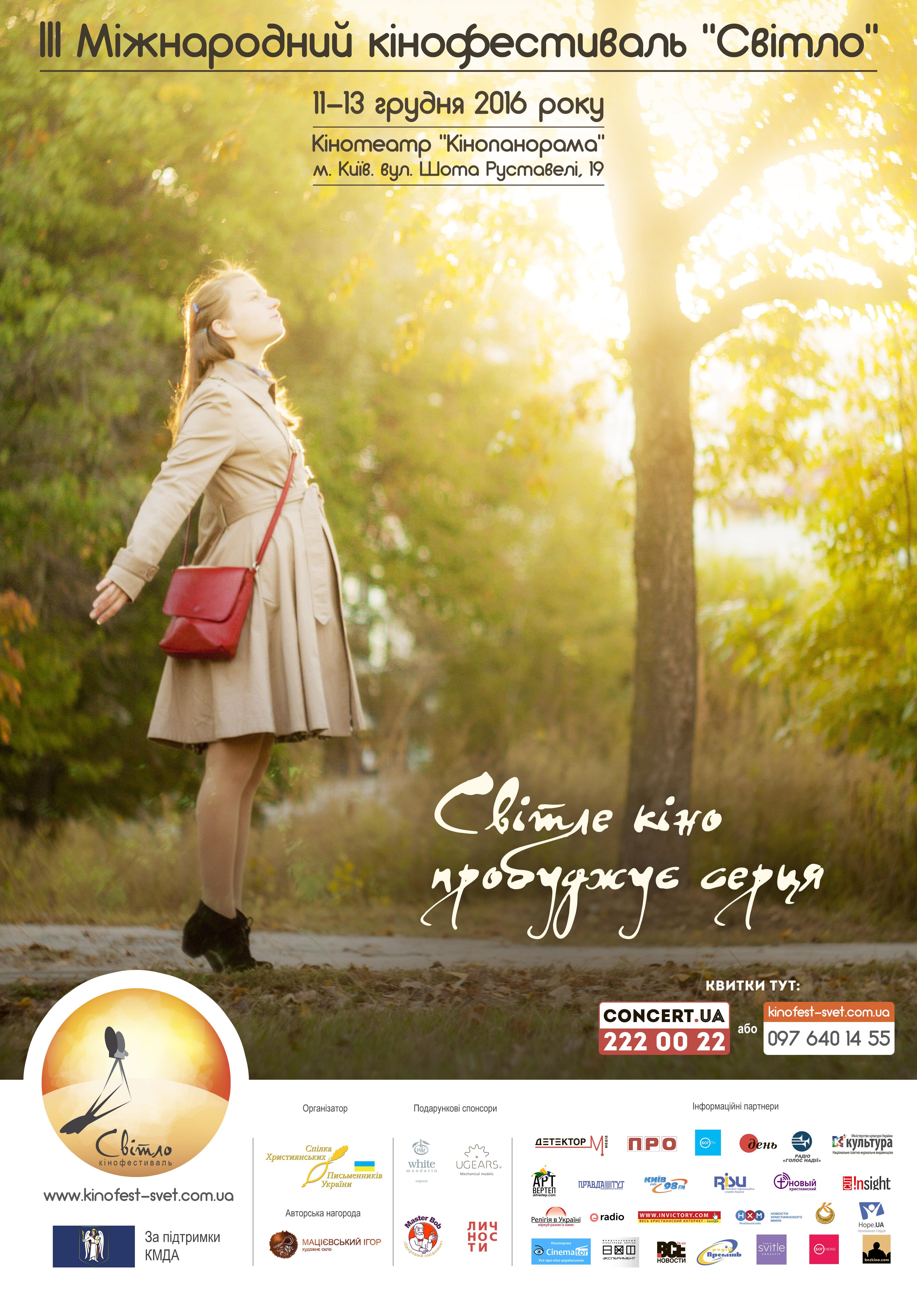 Новости  В Киеве пройдет кинофестиваль доброго кино «Світло»