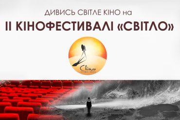 Міжнародний кінофест «Світло»