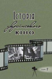Новости  В Киеве презентуют две книги об истории украинского кино