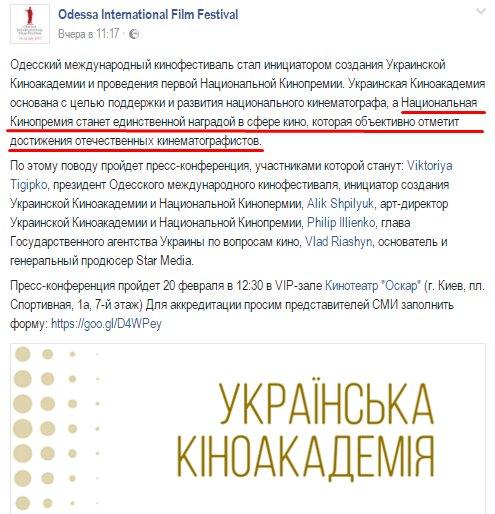 Статьи  Кинопремий в Украине стало больше, чем фильмов
