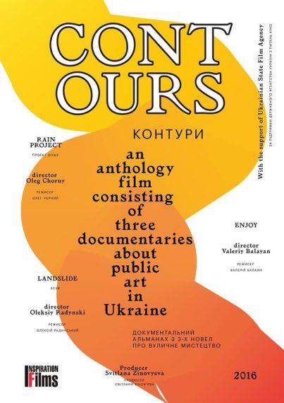 Статьи  Альманах «Контуры»: Лирика, политика и бунт