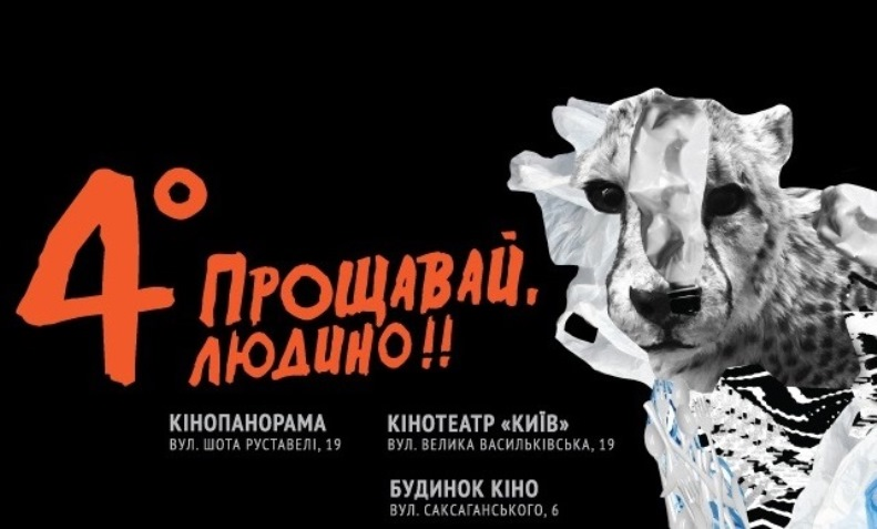 Конкурс документального кино 2017