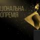 «Гнездо горлицы» триумфовало на «Золотой Дзиге». Полный список победителей