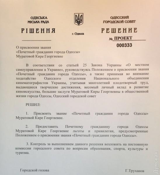 Новости  Кира Муратова может стать «Почетным гражданином Одессы»