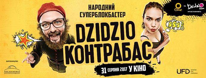 Статьи  Украинское кино в 2017 году. Тенденции