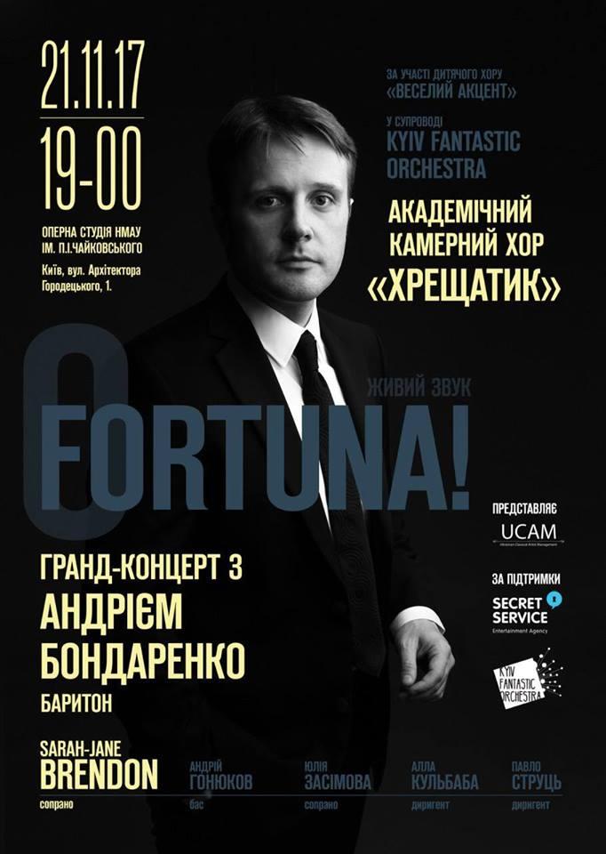 Новости  В Киеве пройдёт концерт Хора «Крещатик» с участием баритона Андрея Бондаренко