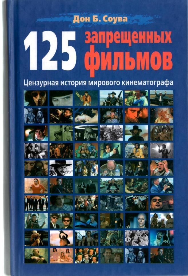 Статьи  Книжная полка: «125 запрещённых фильмов»