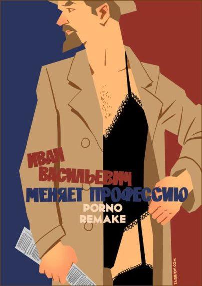 Новости  Если бы в СССР снимали порно: новые афиши советских комедий