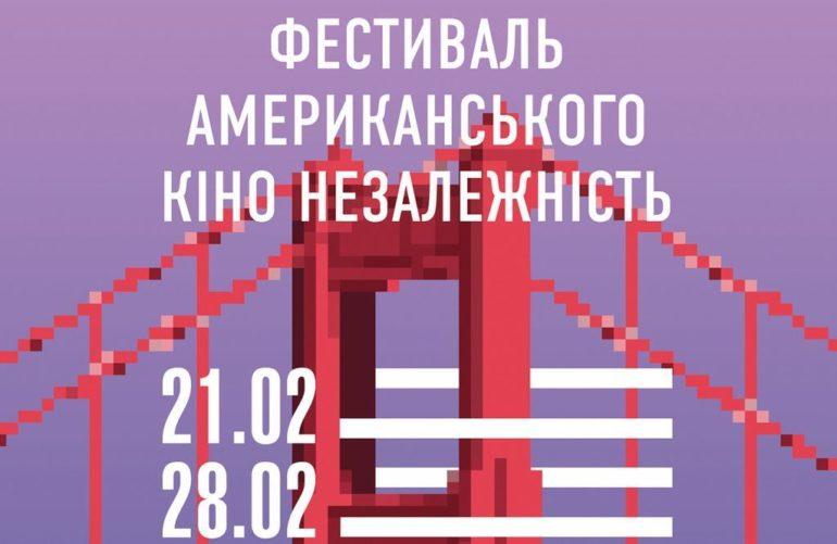 Кинофестиваль «Независимость»